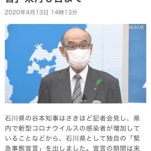 2020年04月13日にコロナウイルスによる石川県も緊急事態宣言。。。