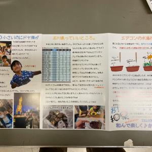 かわらばん出来ました!和楽2020年08月号第090号  お盆前に忙しさもピークに(⌒-⌒; )
