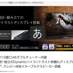 もちろん、テレビの販売もお任せ! 石川県小松市 音がパない!音にもこだわりたい方はこちら。