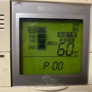 石川県小松市 三菱エコキュートの修理 p00エラーは
