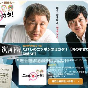 今まさに放送中!なはず。。。 ニッポンのミカタ! 町の電気屋さんが登場