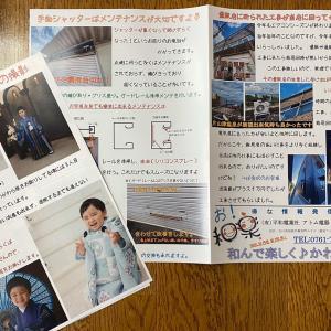 かわら版 和楽 2020年10月号(第92号)はお配りしております。
