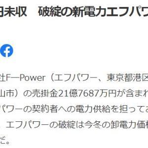 ヤフーニュースでも出ていましたね。新電力会社エフパワー破綻し、北陸送配電21億円の未収
