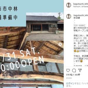 石川県野々市市 香土様 倉庫を借りて改装してお店をする。内線工事・エアコン・レンジフードなど
