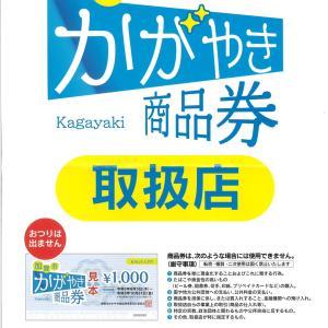 加賀市 かがやき商品券取扱店です♪ ただ、二回目の配布はどうなのそれ?って感じでした。