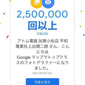 そういえば、Googleマップのトップクラスフォトグラファーというのになりました(笑)