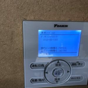 業務用天吊りエアコンの修理 ダイキン 異常コードA3エラー 排水不良による機器ストップ
