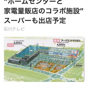 イオン御経塚店の解体跡地はホームセンターと家電量販店そしてスーパーも