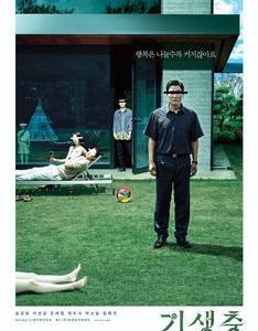 韓国映画「寄生虫/パラサイト」鑑賞してきました。