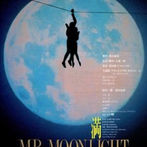 1991年 満月MR.MOONRIGHT 【邦画】