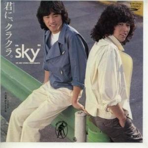 1981年 君に、クラクラ。SKY