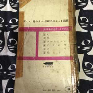 1970年代 学研低学年のポケット図鑑2 花〜【素晴らしきインスパイア】