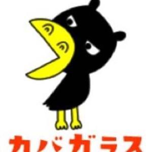 2002年 カバガラス【カバヤキャラクター】