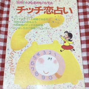 1985年 チッチ恋占い【別冊小さな恋の物語】&45集新刊‼︎