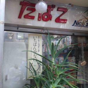 昭和の街灯とたばこの看板