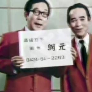 1970年代〜田無の網元【昭和のCM】ネオンさんもご苦労さん