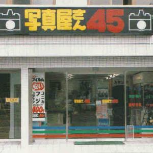 1983〜写真屋さん45の思いで&亜土ちゃんの袋