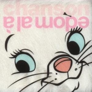 2005年 おしゃれシャンソン(CD)