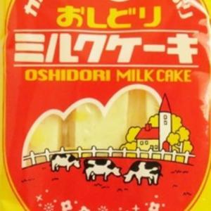 昭和のお菓子 おしどりミルクケーキ