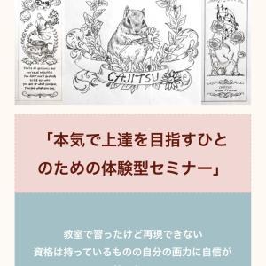 ☆チョークアートオンライン体験型セミナー募集のお知らせです(*^^*)