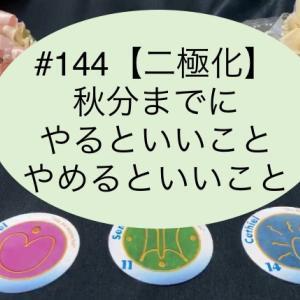 #144【二極化】秋分までにやるといいこと・やめるといいこと