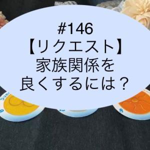 #146【リクエスト】家族関係をよくするには?