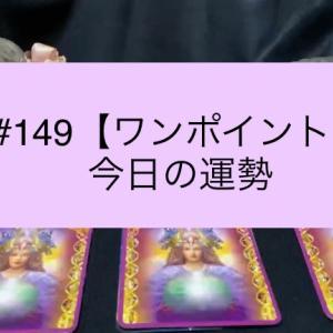 #149【ワンポイント】今日の運勢