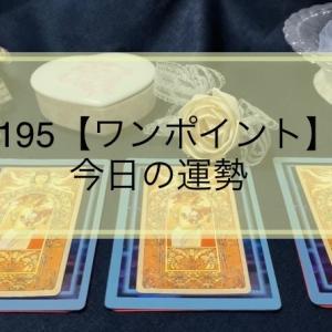 #195【ワンポイント】今日の運勢