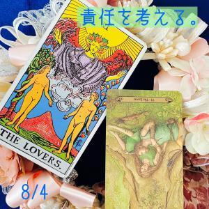 8/4【あなたに希望を届ける✨今日のタロット】