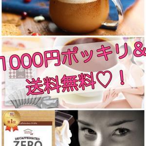【1,000円ポッキリ③♡!】買い回りにおすすめなお得アイテムはコレ♡