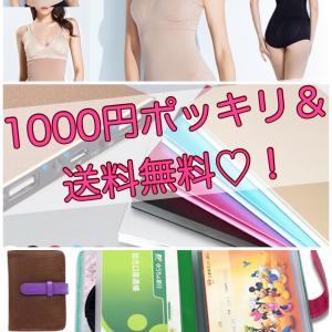 【1,000円ポッキリ⑤♡!】買い回りにおすすめなお得アイテムはコレ♡