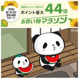 【明日20時〜♥楽天スーパーセール】開始前にやっておくべきことはコレ!