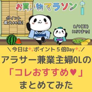 【今日はポイント5倍Day】お買い物するならコレがおすすめ♡