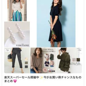[コピー]【最近買ったお洋服♡】お洋服を買うなら今がおすすめな理由♡