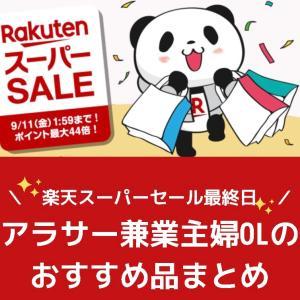 【スーパーセール最終日♡】私のおすすめ品はコレ♡!
