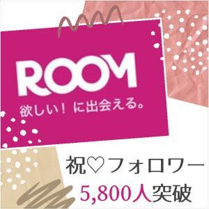 【ショッピング系SNS♡楽天ROOM】開始4か月のリアルな感想♡