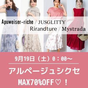 【MAX70%OFF♡アルページュシクセ】美人百花OL最愛ブランドのセール開催決定♡