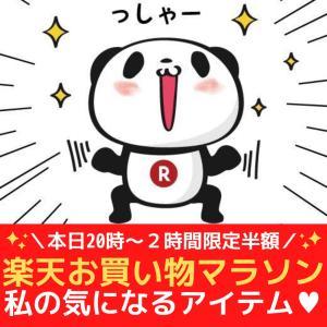 【本日20時~】お買い物マラソン♡気になる半額アイテムPICK UP!