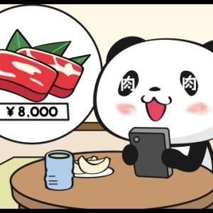 【本日20時~】楽天お買い物マラソン♡気になる半額アイテムPICK UP!