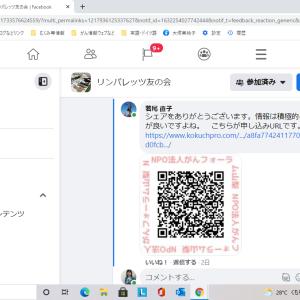 イベント申込み QRコード