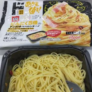 【冷凍食品】ドンキホーテ冷凍パスタ 激辛ペペロンチーノの凄まじさ!