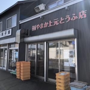 2020年春ヤリイカ①(ボウズ)+上元とうふ店+ホッケのつみれ汁