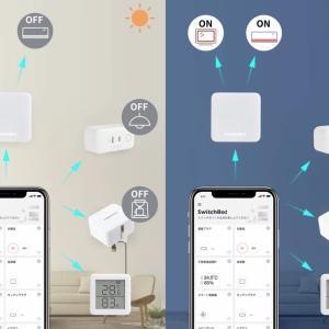 スマートリモコンで室内の温度湿度を自動調整する方法(スマートリモコン選び編)