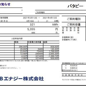 まさかの電気代半額!4月の東京電力「スマートライフプラン」とHTB「ぜんぶでんき東京」の電気代比較
