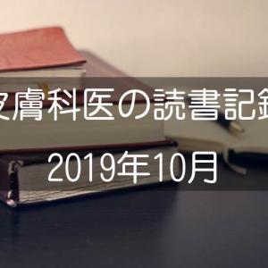 皮膚科医の読書記録2019年10月