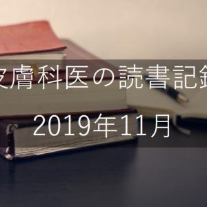 皮膚科医の読書記録2019年11月