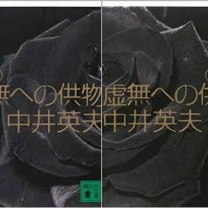 【トリック図解!】ミステリーネタバレ感想「虚無への供物」中井英夫