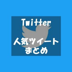 Twitterの人気ツイートまとめ