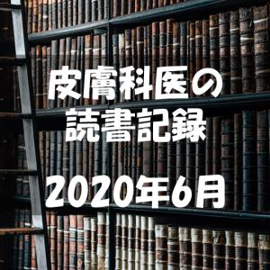 皮膚科医の読書記録2020年6月