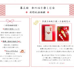10月28日(月)和の心を楽しむ会〜折形礼法体験〜